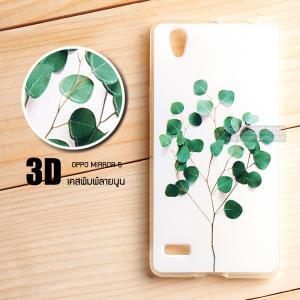 เคส Oppo Mirror 5 เคสนิ่ม TPU พิมพ์ลายนูน 3 มิติ 3D แบบที่ 6