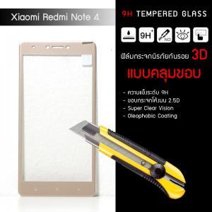 (มีกรอบ 3D แบบคลุมขอบ) กระจกนิรภัย-กันรอยแบบพิเศษ ( Xiaomi Redmi Note 4 ) ความทนทานระดับ 9H สีทอง
