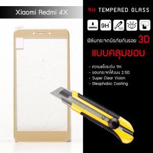 (มีกรอบ 3D แบบคลุมขอบ) กระจกนิรภัย-กันรอยแบบพิเศษ ขอบมน 2.5D ( Xiaomi Redmi 4X ) ความทนทานระดับ 9H สีทอง