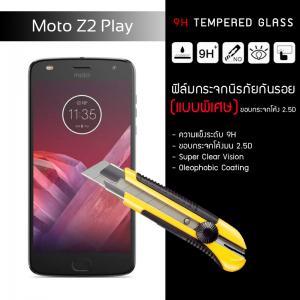 กระจกนิรภัย-กันรอย (แบบพิเศษ) ขอบมน 2.5D Moto Z2 Play ความทนทานระดับ 9H