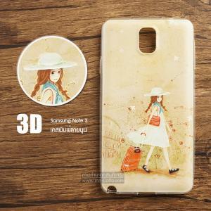เคส Samsung Galaxy Note 3 เคสนิ่มพิมพ์ลายนูน สามมิติ 3D แบบ 5