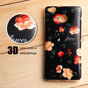 เคส Xiaomi REDMI 4X เคสนิ่มสกรีนลายสามมิติ 3D ลายที่ 1 flower