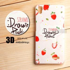 เคส OPPO R7 Lite (OPPO R7) เคสแข็งพิมพ์ลาย 3 มิติ 3D แบบที่ 1 Strawberry Drawing Powder