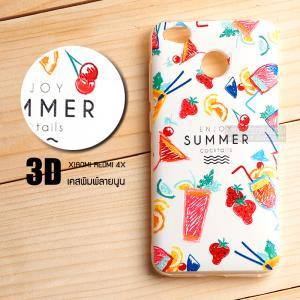 เคส Xiaomi REDMI 4X เคสนิ่มสกรีนลายสามมิติ 3D ลายที่ 6 Enjoy Summer Cocktails
