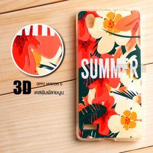 เคส Oppo Mirror 5 เคสนิ่ม TPU พิมพ์ลายนูน 3 มิติ 3D แบบที่ 3 SUMMER