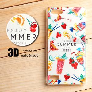 เคส OPPO Mirror 5 Lite / A33 เคสแข็ง พิมพ์ลาย 3D สามมิติ แบบที่ 1 Enjoy Summer Cocktails