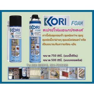 KORI Foam Multi-Purpose P.U.Foam สเปรย์โฟมอเนกประสงค์ อุดช่องว่าง อุดรู อุดผนังท่อแอร์ ทาสีทับได้