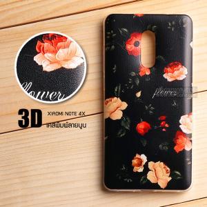 เคส Xiaomi Redmi NOTE 4X เคสนิ่มสกรีนลายสามมิติ 3D ลายที่ 2