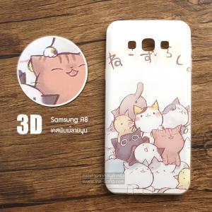 เคส Samsung Galaxy A8 เคสนิ่ม สกรีนลาย 3D สามมิติ แบบที่ 3
