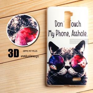 เคส OPPO R7 Plus เคสนิ่ม TPU พิมพ์ลาย 3D แบบที่ 1 Don't Touch My Phone, Asshole.