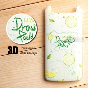 เคส Oppo N1mini เคสแข็งพิมพ์ลายนูน สามมิติ 3D แบบ 2 Lime Mint Drawing Powder