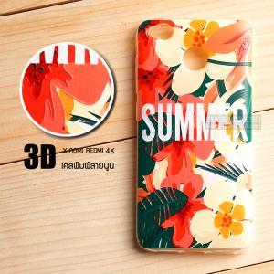 เคส Xiaomi REDMI 4X เคสนิ่มสกรีนลายสามมิติ 3D ลายที่ 5 SUMMER