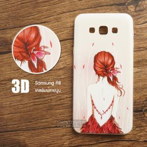 เคส Samsung Galaxy A8 เคสนิ่ม สกรีนลาย 3D สามมิติ แบบที่ 7