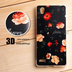 เคส Oppo Mirror 5 เคสนิ่ม TPU พิมพ์ลายนูน 3 มิติ 3D แบบที่ 5 flower