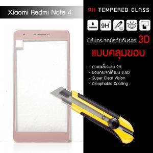 (มีกรอบ 3D แบบคลุมขอบ) กระจกนิรภัย-กันรอยแบบพิเศษ ( Xiaomi Redmi Note 4 ) ความทนทานระดับ 9H สีโรสโกลด์