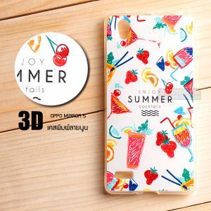 เคส Oppo Mirror 5 เคสนิ่ม TPU พิมพ์ลายนูน 3 มิติ 3D แบบที่ 1 Enjoy Summer Cocktails