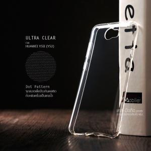 เคส Huawei Y5II (Y52) เคสนิ่ม ULTRA CLEAR พร้อมจุดขนาดเล็กป้องกันเคสติดกับตัวเครื่อง สีใส