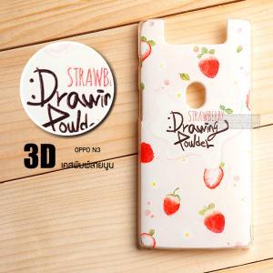 เคส OPPO N3 เคสแข็งพิมพ์ลาย 3 มิติ 3D แบบที่ 1 Strawberry Drawing Powder