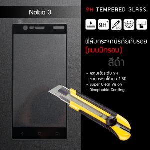 (มีกรอบ) กระจกนิรภัย-กันรอยแบบพิเศษ ขอบมน 2.5D Nokia 3 ความทนทานระดับ 9H สีดำ
