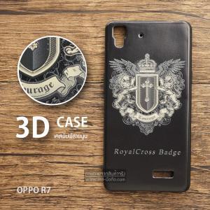 เคส OPPO R7 Lite (R7) เคสนิ่ม TPU พิมพ์ลาย 3D แบบที่ 2 (ขอบดำ) Royal Cross Badge