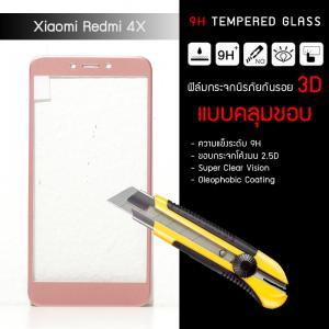 (มีกรอบ 3D แบบคลุมขอบ) กระจกนิรภัย-กันรอยแบบพิเศษ ขอบมน 2.5D ( Xiaomi Redmi 4X ) ความทนทานระดับ 9H สีโรสโกลด์