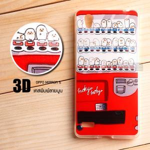 เคส Oppo Mirror 5 เคสนิ่ม TPU พิมพ์ลายนูน 3 มิติ 3D แบบที่ 2