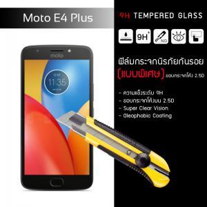 กระจกนิรภัย-กันรอย (แบบพิเศษ) ขอบมน 2.5D Moto E4 Plus ความทนทานระดับ 9H