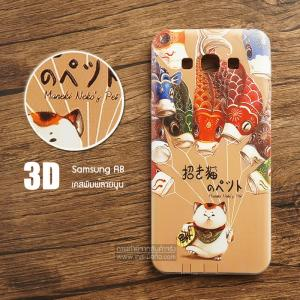 เคส Samsung Galaxy A8 เคสนิ่ม สกรีนลาย 3D สามมิติ แบบที่ 5