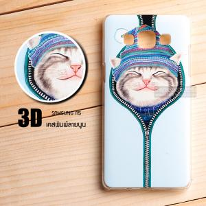 เคส Samsung Galaxy A5 เคสแข็งพิมพ์ลายนูน สามมิติ 3D แบบ 3