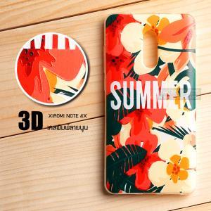 เคส Xiaomi Redmi NOTE 4X เคสนิ่มสกรีนลายสามมิติ 3D ลายที่ 3