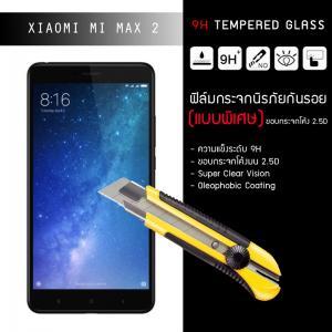 กระจกนิรภัย-กันรอย (แบบพิเศษ) ขอบมน 2.5D Xiaomi MI MAX 2 ความทนทานระดับ 9H