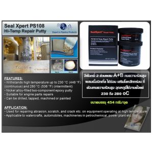 Seal Xpert PS108 Hi-Temp Repair Putty กาวอีพ๊อกซี่ทนอุณหภูมิสูง เนื้อครีมข้น 2 ส่วน(A+B) กาวอีพ๊อกซี่ผสมเนื้อนิกเกิ้ล ทนความร้อนสูงถึง 230 oC และขึ้นลงสูงสุดได้ถึง 280 oC
