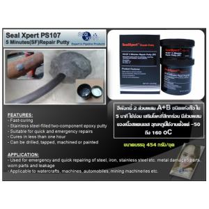 Seal Xpert PS107 5 minutes Repair Putty (SF) กาวอีพ๊อกซี่เนื้อครีมข้น 2 ส่วน(A+B) อีพ๊อกซี่แห้งเร็ว ซ่อมโลหะและวัสดุทุกชนิดกรณีฉุกเฉิน แห้งเร็วภายใน 5 นาที