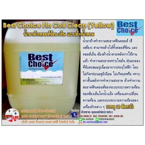 Best Choice Fin Coil Clean C-1 น้ำยาล้างทำความสะอาดฟินคอยส์ (สีเหลือง) สำหรับล้างคอยส์ร้อนและคอยส์เย็น แบบล้างน้ำตาม