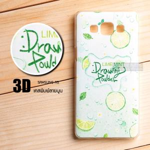 เคส Samsung Galaxy A5 เคสแข็งพิมพ์ลายนูน สามมิติ 3D แบบ 4 Lime Mint Drawing Powder