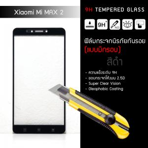 (มีกรอบ) กระจกนิรภัย-กันรอยแบบพิเศษ ขอบมน 2.5D (Xiaomi Mi Max 2) ความทนทานระดับ 9H สีดำ
