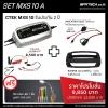 SET : MXS 10 สำหรับมืออาชีพ ชาร์จเร็วขึ้น 2 เท่า A (MXS 10 + Indicator + Bumper)