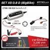 SET : XS 0.8 D (XS 0.8 + Bumper)