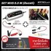 SET : MXS 5.0 M For Ducati (MXS 5.0 + Indicator to Ducati DDA Charging Cable)