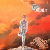 Takeo Watanabe, Yushi Matsuyama - Mobile Suit Gundam On the Battlefield