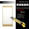 (มีกรอบ) กระจกนิรภัย-กันรอยแบบพิเศษ ขอบมน 2.5D (Xiaomi Mi Max 2) ความทนทานระดับ 9H สีทอง