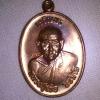 เหรียญเจริญพรปี2552 หลวงปู่เจือวัดกลางบางแก้ว