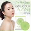 สบู่ OH THAI SOAP BY กุ๊บกิ๊บ (สีเขียว สำหรับผิวกาย) ราคา 120 บาท EMS 25