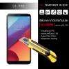 ฟิล์มกระจกนิรภัย-กันรอย LG V30 (แบบพิเศษ) 9H Tempered Glass ขอบมน 2.5D (เต็มจอ)