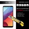 ฟิล์มกระจกนิรภัย-กันรอย LG G6 (แบบพิเศษ) 9H Tempered Glass ขอบมน 2.5D