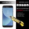 ฟิล์มกระจกนิรภัย-กันรอย Samsung Galaxy J7 Pro (แบบพิเศษ) 9H Tempered Glass ขอบมน 2.5D