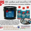 LPS Cold Galvanize Corrosion Inhibitor กาล์วาไนซ์บริสุทธิ์ 99% นำเข้าจาก USA สำหรับทาหรือพ่นทับบริเวณที่เกิดสนิม เพื่อป้องกันสนิมใหม่และป้องกันการกัดกร่อน 084-7849490 มณีรัตน์(หลิน)