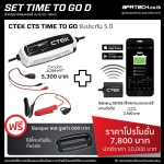 SET : TIME TO GO D (CT5 TIME TO GO + Battery SENSE)