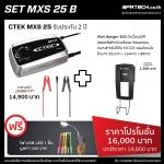 SET : MXS 25 B (MXS 25 + WALL HANGER 300)