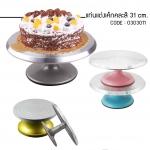 แท่นแต่งเค้กคละสี 31 cm.(สีเงิน)